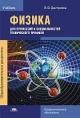 Физика для профессий и специальностей технического профиля. Учебник